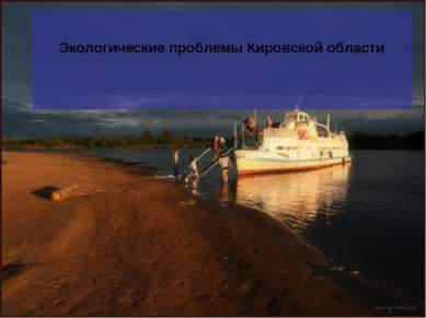 Экологические проблемы Кировской области