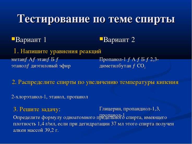 Тестирование по теме спирты Вариант 1 метан→А→этан→Б → этанол→диэтиловый эфир...