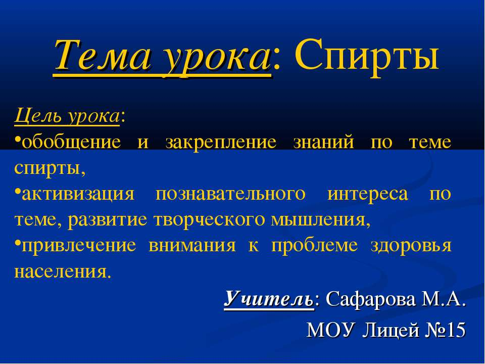 Тема урока: Спирты Учитель: Сафарова М.А. МОУ Лицей №15 Цель урока: обобщение...