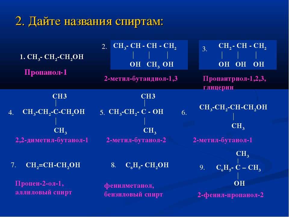 2. Дайте названия спиртам: 1. CH3- CH2-CH2OH CH2=CH-CH2OH C6H5- CH2OH Пропано...