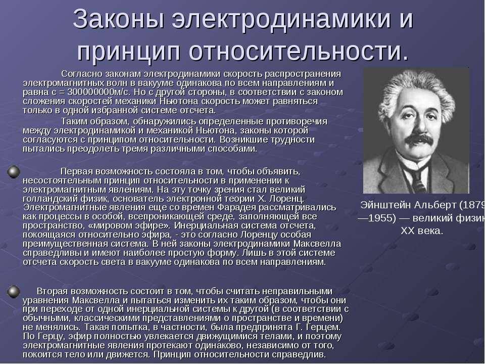 Законы электродинамики и принцип относительности. Согласно законам электродин...