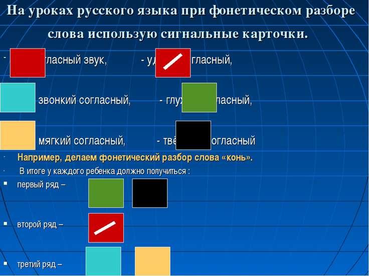 На уроках русского языка при фонетическом разборе слова использую сигнальные ...