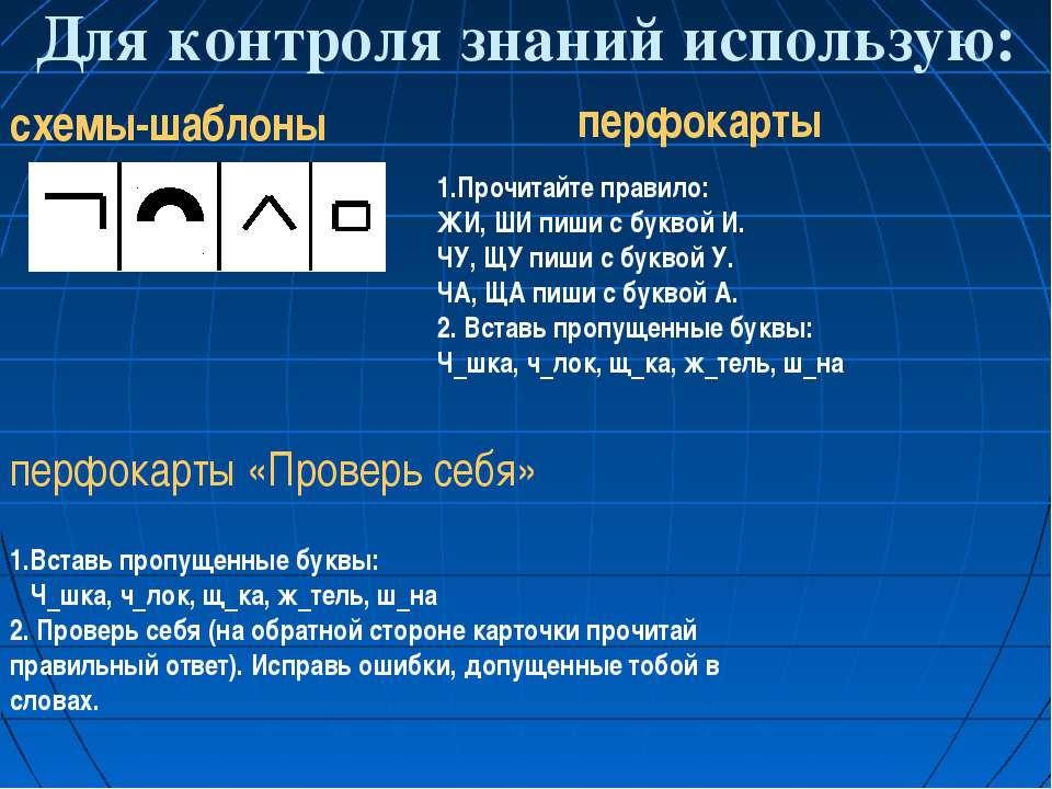 Для контроля знаний использую: схемы-шаблоны перфокарты 1.Прочитайте правило:...