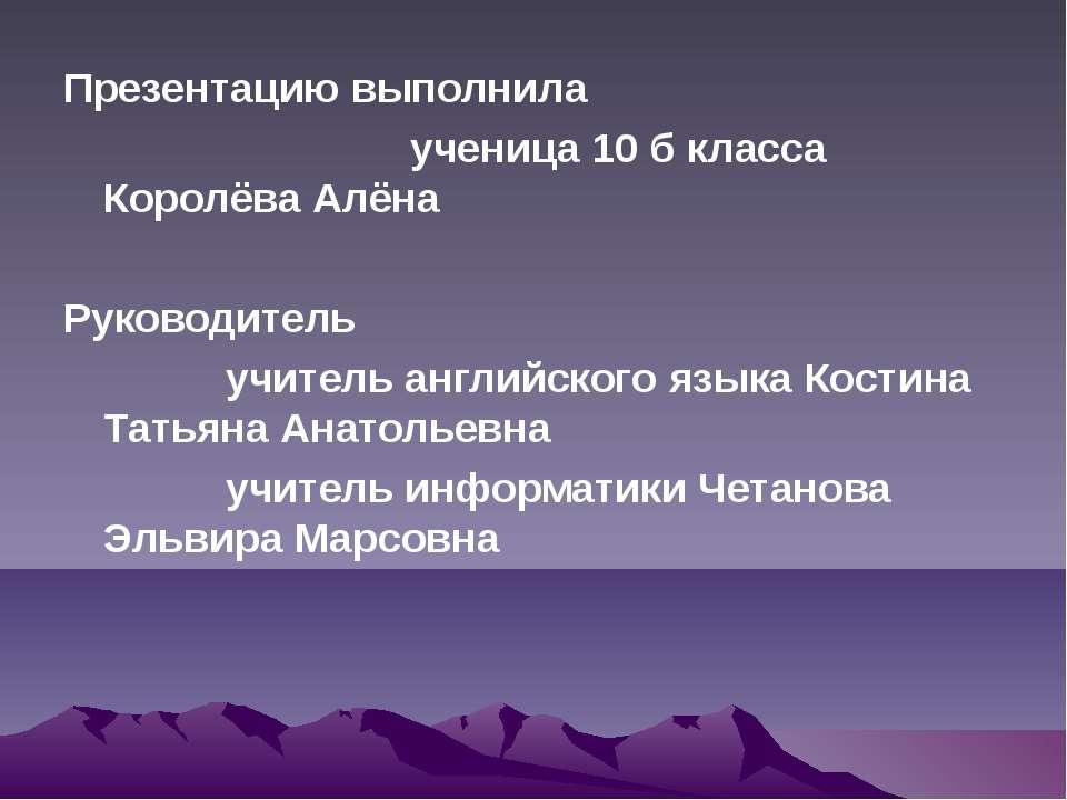 Презентацию выполнила ученица 10 б класса Королёва Алёна Руководитель учитель...