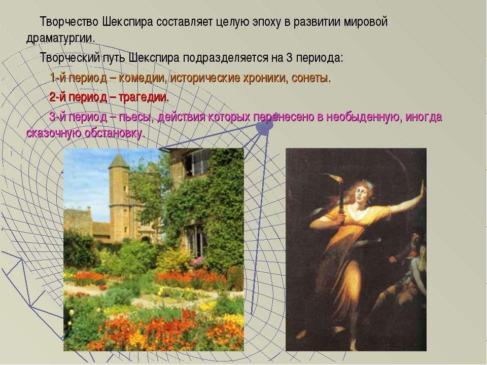 Творчество Шекспира составляет целую эпоху в развитии мировой драматургии. Тв...