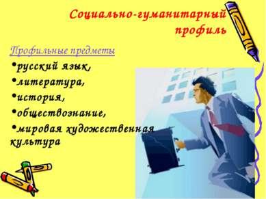 Социально-гуманитарный профиль Профильные предметы русский язык, литература, ...