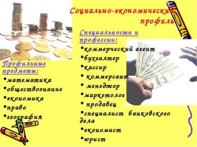 Социально-экономический профиль Профильные предметы: математика обществознани...