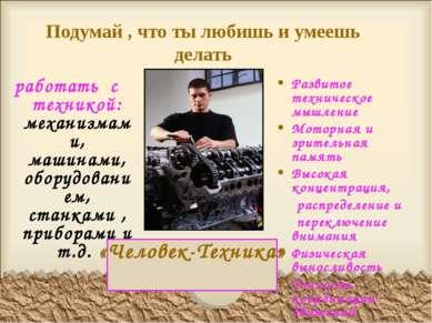 Подумай , что ты любишь и умеешь делать работать с техникой: механизмами, маш...