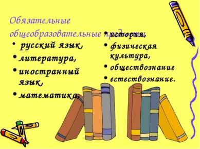 Обязательные общеобразовательные предметы русский язык, литература, иностранн...