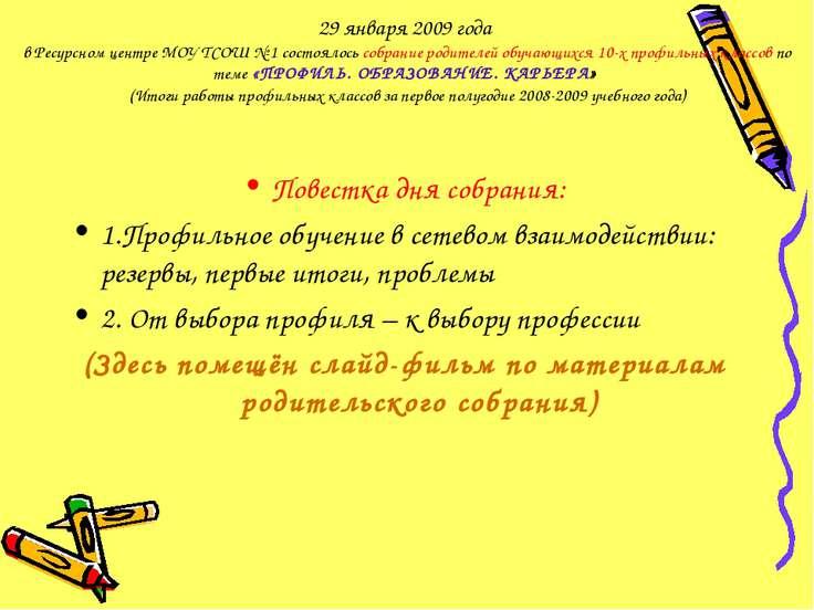 29 января 2009 года в Ресурсном центре МОУ ТСОШ № 1 состоялось собрание родит...