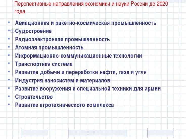 Перспективные направления экономики и науки России до 2020 года Авиационная и...