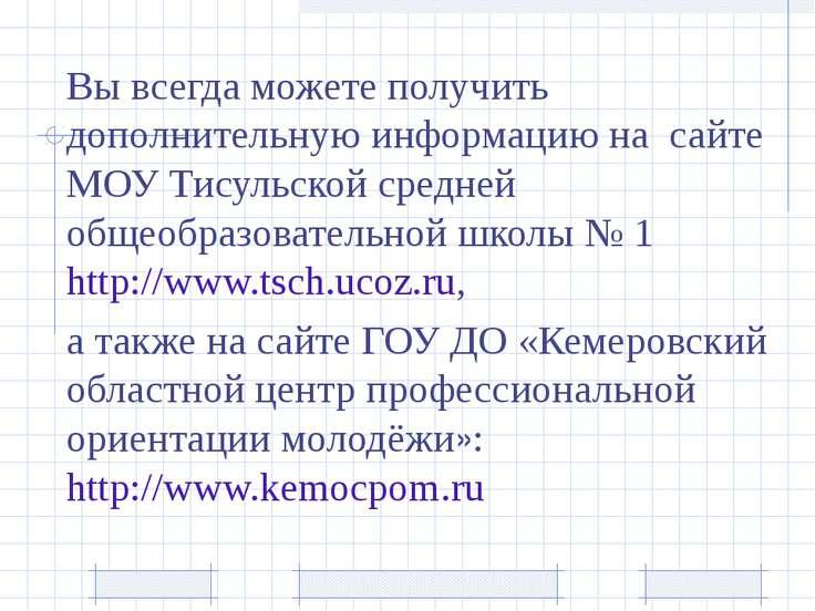 Вы всегда можете получить дополнительную информацию на сайте МОУ Тисульской с...