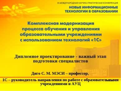 - Дипломное проектирование - важный этап подготовки специалистов Диго С. М. М...