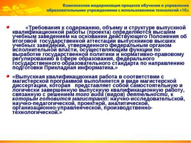 «Требования к содержанию, объему и структуре выпускной квалификационной работ...