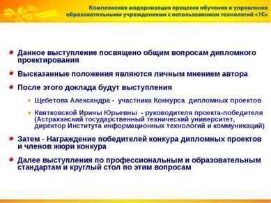 Данное выступление посвящено общим вопросам дипломного проектирования Высказа...