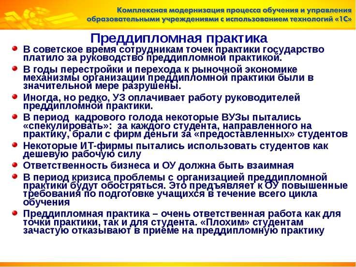 Преддипломная практика В советское время сотрудникам точек практики государст...