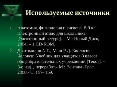 Используемые источники Анатомия, физиология и гигиена. 8-9 кл. Электронный ат...