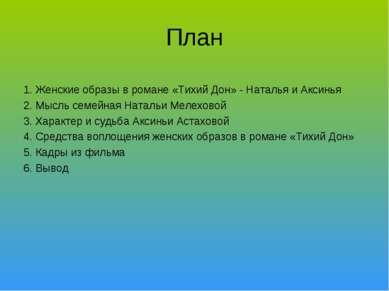 План 1. Женские образы в романе «Тихий Дон» - Наталья и Аксинья 2. Мысль семе...