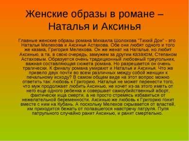 Женские образы в романе – Наталья и Аксинья Главные женские образы романа Мих...