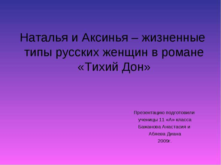 Наталья и Аксинья – жизненные типы русских женщин в романе «Тихий Дон» Презен...