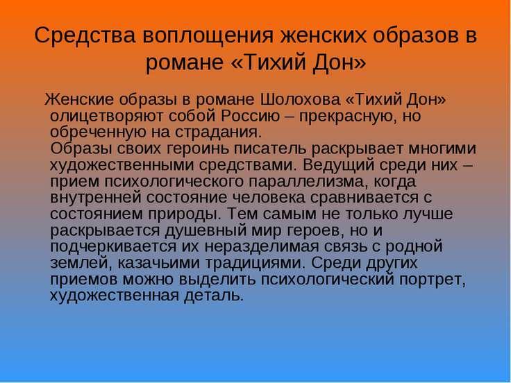 Средства воплощения женских образов в романе «Тихий Дон» Женские образы в ром...