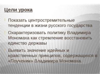 Цели урока Показать центростремительные тенденции в жизни русского государств...