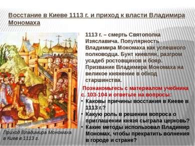 Восстание в Киеве 1113 г. и приход к власти Владимира Мономаха 1113 г. – смер...
