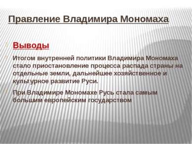 Правление Владимира Мономаха Выводы Итогом внутренней политики Владимира Моно...