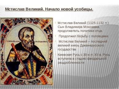 Мстислав Великий. Начало новой усобицы. Мстислав Великий (1125-1132 гг.) Сын ...