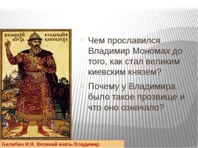 Чем прославился Владимир Мономах до того, как стал великим киевским князем? П...