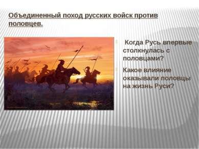 Объединенный поход русских войск против половцев. Когда Русь впервые столкну...