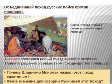 Объединенный поход русских войск против половцев. В 1100 г. состоялся новый с...