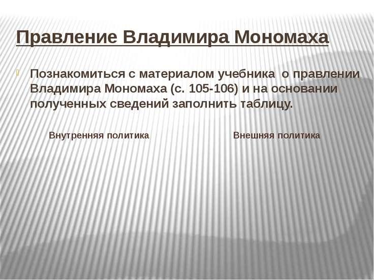Правление Владимира Мономаха Познакомиться с материалом учебника о правлении ...