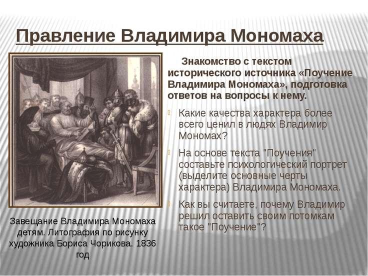 Правление Владимира Мономаха Знакомство с текстом исторического источника «По...