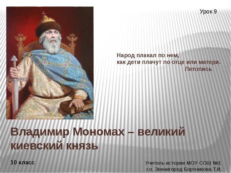 Владимир Мономах – великий киевский князь Учитель истории МОУ СОШ №1 г.о. Зве...