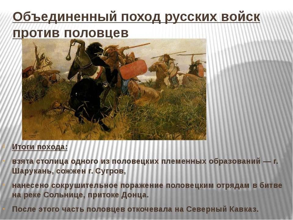Объединенный поход русских войск против половцев Итоги похода: взята столица ...