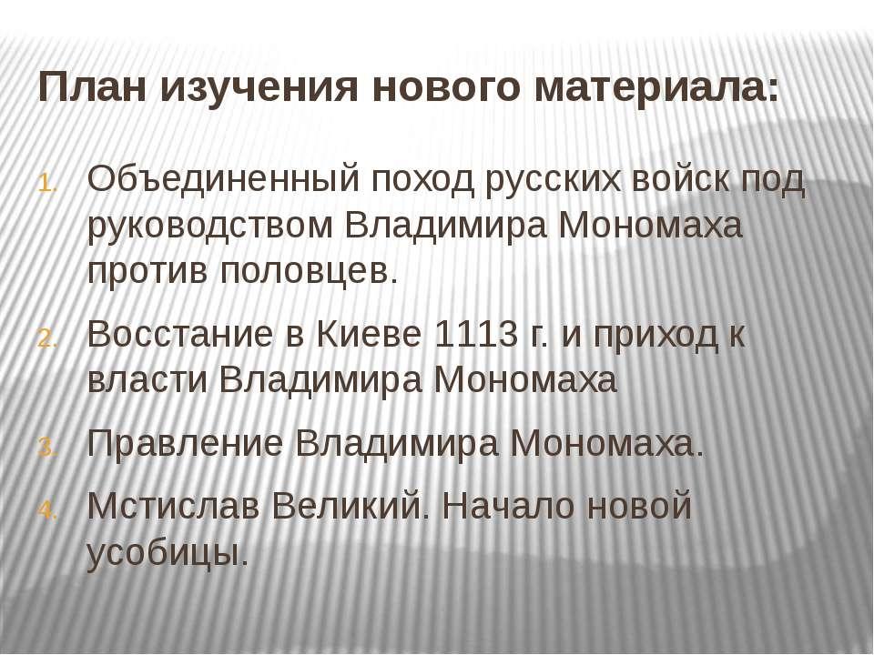 План изучения нового материала: Объединенный поход русских войск под руководс...