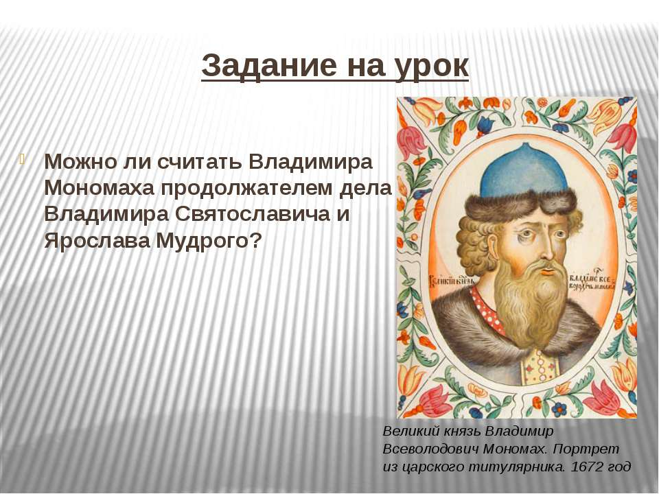 Задание на урок Можно ли считать Владимира Мономаха продолжателем дела Владим...