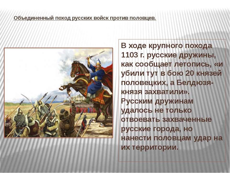 Объединенный поход русских войск против половцев. В ходе крупного похода 1103...