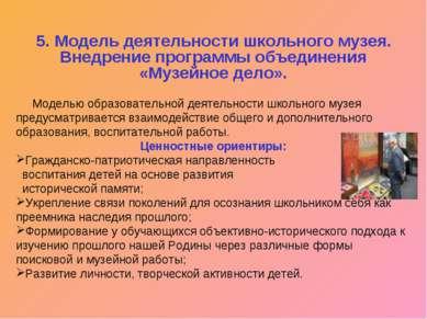 5. Модель деятельности школьного музея. Внедрение программы объединения «Музе...