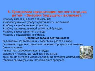 5. Программа организации летнего отдыха детей «Энергия будущего» включает: ра...