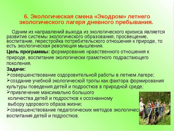 6. Экологическая смена «Экодром» летнего экологического лагеря дневного пребы...