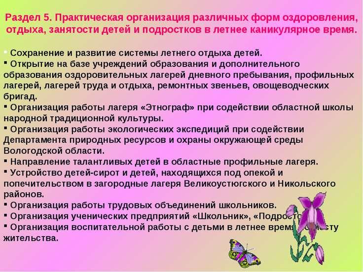 Раздел 5. Практическая организация различных форм оздоровления, отдыха, занят...