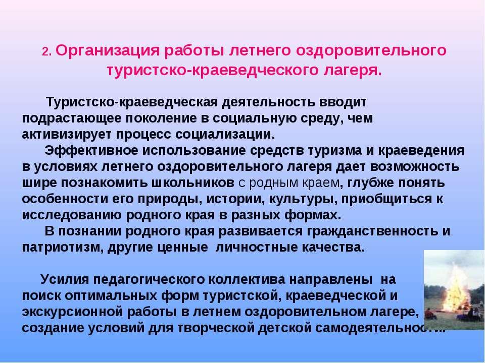 2. Организация работы летнего оздоровительного туристско-краеведческого лагер...