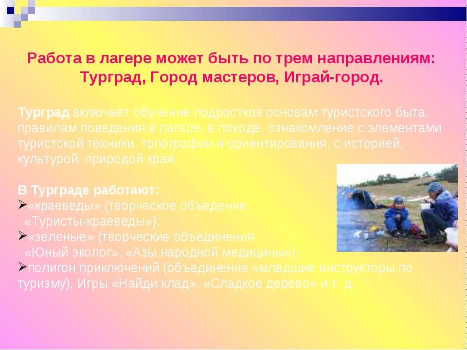 Работа в лагере может быть по трем направлениям: Турград, Город мастеров, Игр...
