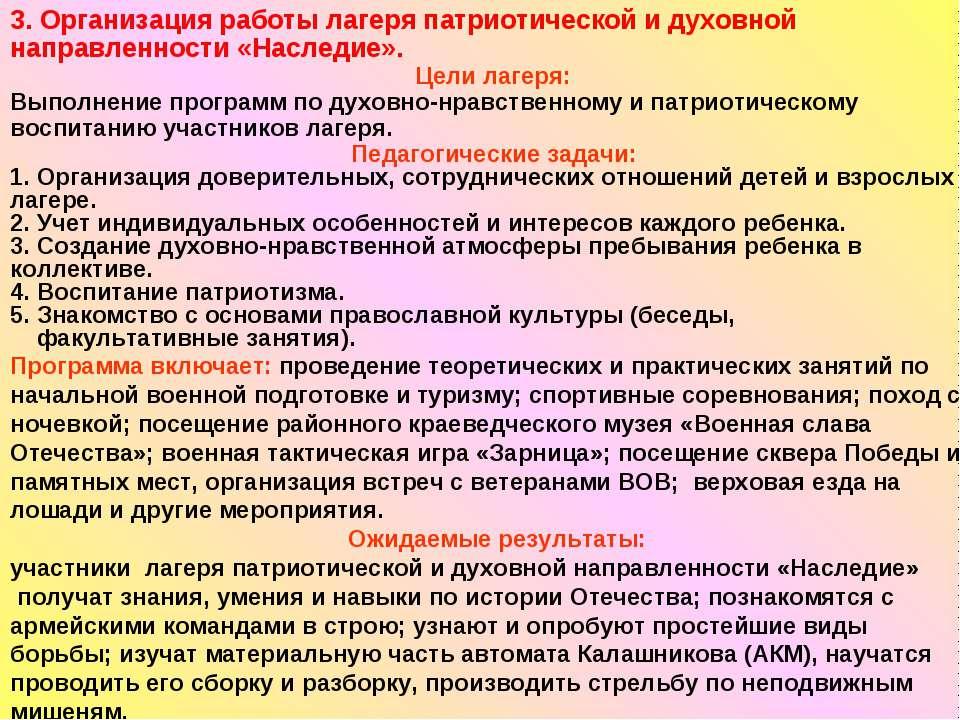 3. Организация работы лагеря патриотической и духовной направленности «Наслед...