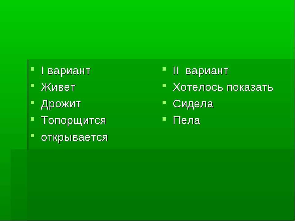 I вариант Живет Дрожит Топорщится открывается II вариант Хотелось показать Си...