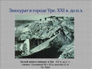 Белый храм и зиккурат в Уре . XXI в. до н. э. Камень. Основание 56 х 52 м, вы...