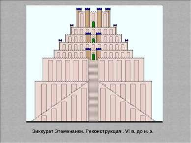 Зиккурат Этеменанки. Реконструкция . VI в. до н. э.