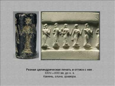 Резная цилиндрическая печать и оттиск с нее . XXIV—XXII вв. до н. э. Камень, ...